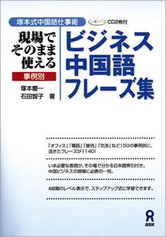 塚本式中国語仕事術 現場でそのまま使える事例別ビジネス中国語フレーズ集