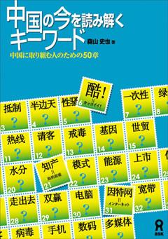 中国の今を読み解くキーワード~中国に取り組む人のための50章~