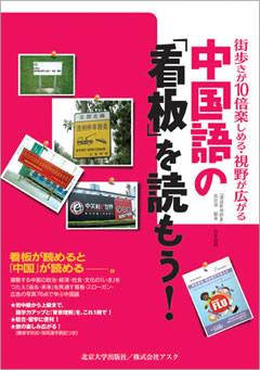 街歩きが10倍楽しめる・視野が広がる 中国語の「看板」を読もう!