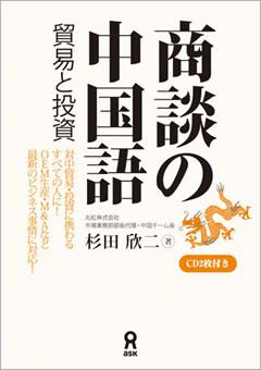 商談の中国語 貿易と投資