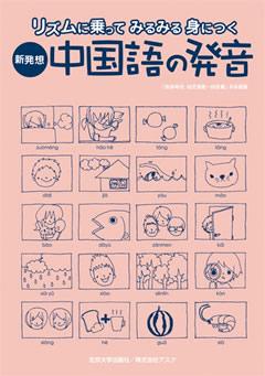 リズムに乗ってみるみる身につく 新発想・中国語の発音
