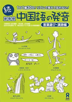 続・新発想 中国語の発音 -言葉遊び・漢詩編-