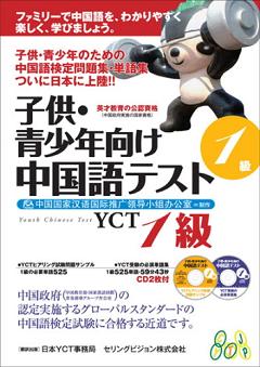 子供・青少年向け中国語テスト YCT1級