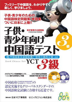 子供・青少年向け中国語テスト YCT3級