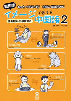 新発想 イメージで覚える中国語2<重要動詞・形容詞300>