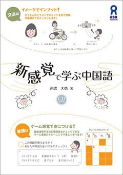 文法はイメージでインプット!単語はゲーム感覚で身につける! 新感覚で学ぶ中国語