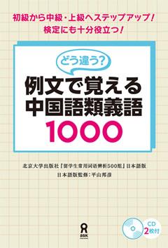 どう違う?例文で覚える中国語類義語1000