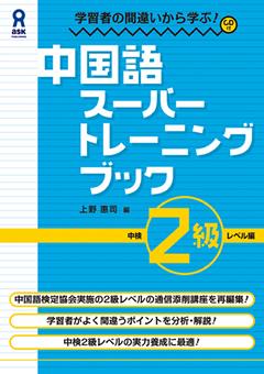 学習者の間違いから学ぶ! 中国語スーパートレーニングブック 中検2級レベル編