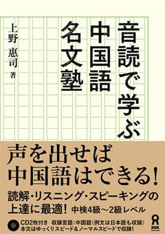 音読で学ぶ 中国語名文塾