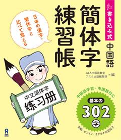 日本の漢字・繁体字と比べて覚える 書き込み式 中国語簡体字練習帳