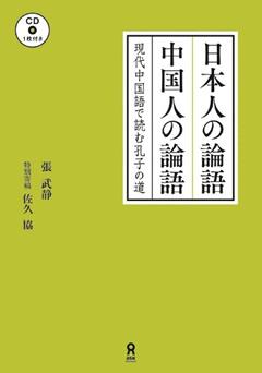 日本人の論語 中国人の論語 ~現代中国語で読む孔子論~