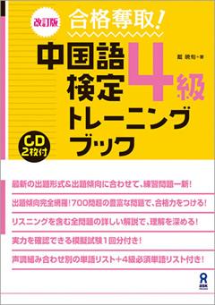 改訂版 合格奪取! 中国語検定 4級 トレーニングブック
