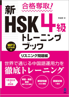 合格奪取! 新HSK 4級トレーニングブック リスニング問題編