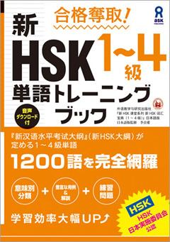 ・合格奪取! 新HSK1~4級 単語トレーニングブック
