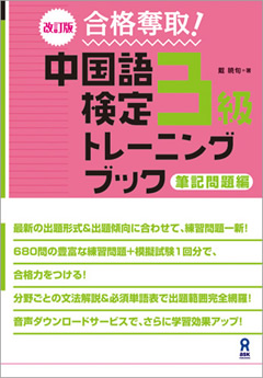 ・改訂版 合格奪取! 中国語検定3級トレーニングブック 筆記問題編