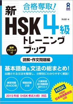 合格奪取! 新HSK 4級 トレーニングブック  読解・作文問題編