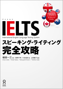 ・IELTS スピーキング・ライティング完全攻略