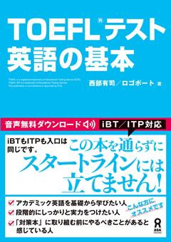 ・TOEFL® テスト 英語の基本