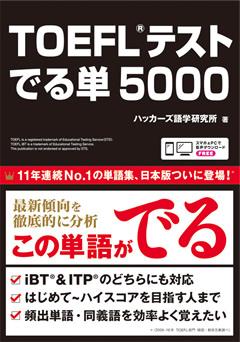 TOEFL® テスト でる単5000