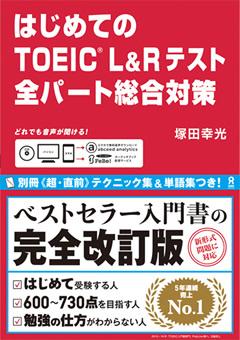 ・はじめてのTOEIC® L&Rテスト 全パート総合対策