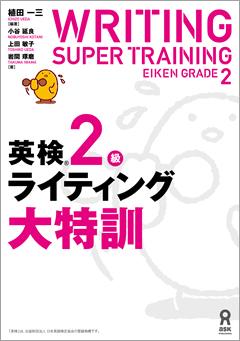 ・英検®2級 ライティング大特訓