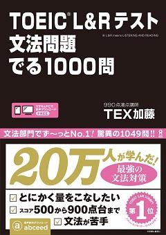 ・TOEIC® L&R テスト 文法問題 でる1000問
