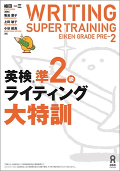 ・英検®準2級 ライティング大特訓