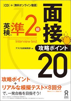 英検® 準2級 面接・攻略ポイント20