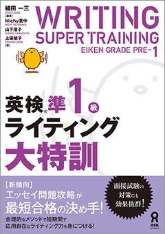 英検®準1級 ライティング大特訓