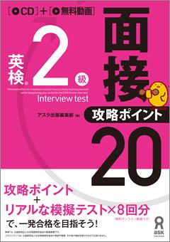 英検® 2級 面接・攻略ポイント20