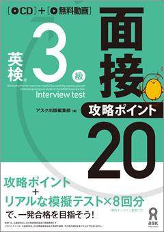 英検® 3級 面接・攻略ポイント20