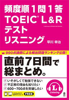頻度順1問1答 TOEIC® L&R テスト リスニング