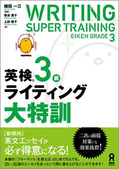 英検®3級 ライティング大特訓