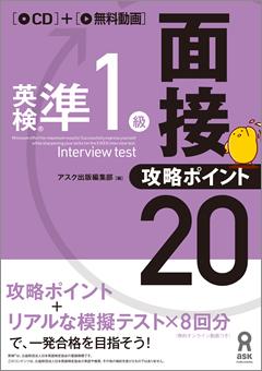 英検® 準1級 面接・攻略ポイント20