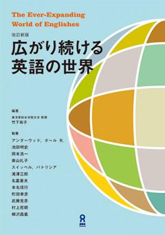 改訂新版 広がり続ける英語の世界