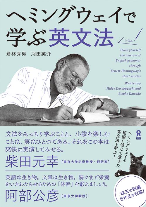 終了しました:7/2(火) 19:30~『ヘミングウェイで学ぶ英文法』書店トークイベント開催!