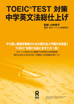 ・TOEIC® TEST対策 中学英文法総仕上げ