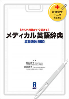・メディカル英語辞典