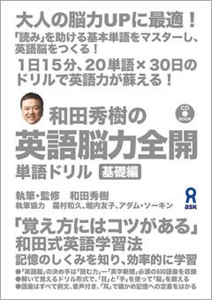 和田秀樹の英語脳力全開 単語ドリル 基礎編