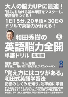和田秀樹の英語脳力全開 単語ドリル 応用編