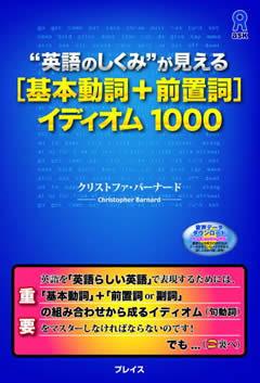 """・""""英語のしくみ""""が見える[基本動詞 + 前置詞]イディオム1000"""