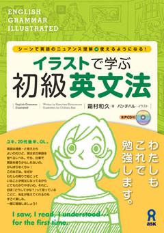 イラストで学ぶ初級英文法