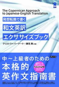 ・発想転換で書く 和文英訳エクササイズブック