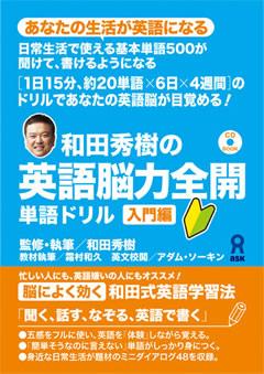 和田秀樹の英語脳力全開 単語ドリル 入門編