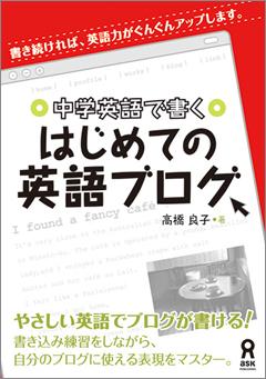 ・中学英語で書く はじめての英語ブログ