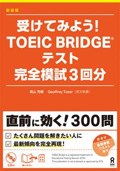 ・受けてみよう! TOEIC Bridgeテスト 完全模試3回分