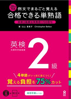 例文でまるごと覚える 28日完成 合格できる単熟語 英検2級