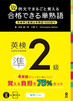 例文でまるごと覚える 23日完成 合格できる単熟語 英検準2級