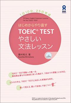 TOEIC® TEST やさしい文法レッスン