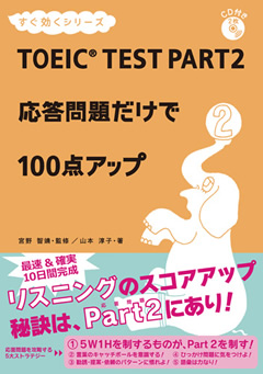 TOEIC® TEST PART2 応答問題だけで100点アップ